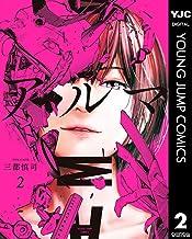 アルマ 2 (ヤングジャンプコミックスDIGITAL)