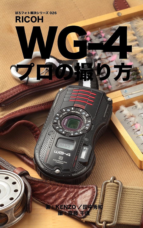ぼろフォト解決シリーズ026 RICOH WG-4 プロの撮り方
