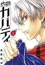 表紙: 灼熱カバディ(3) (裏少年サンデーコミックス) | 武蔵野創