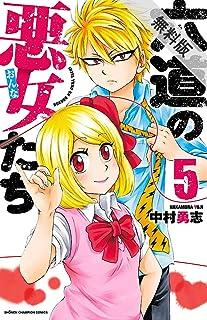 六道の悪女たち 5【期間限定 無料お試し版】 (少年チャンピオン・コミックス)