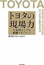 表紙: トヨタの現場力 生産性を上げる組織マネジメント | (株)OJTソリューションズ