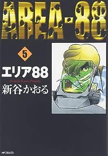 エリア88 5 (MFコミックス)