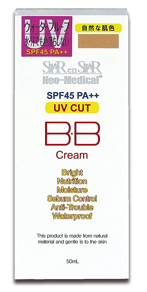 セットする謝る心理的にネオG-1 BBクリームUVプロテクト 50ML