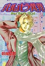 表紙: バルバラ異界(3) (flowers コミックス) | 萩尾望都