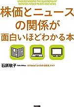 表紙: 株価とニュースの関係が面白いほどわかる本 (中経出版) | 石原 敬子