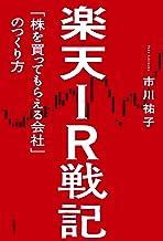 表紙: 楽天IR戦記 「株を買ってもらえる会社」のつくり方 | 市川 祐子