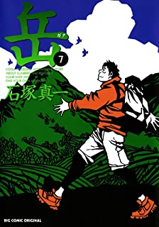 岳(7) (ビッグコミックス)