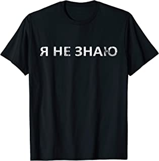 I Don't Know T-Shirt Funny Russian Student Tee For Men Women T-Shirt
