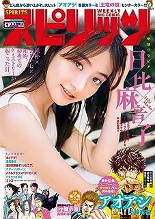週刊ビッグコミックスピリッツ 2020年9号(2020年1月27日発売) [雑誌]