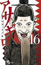 表紙: アサギロ~浅葱狼~(16) (ゲッサン少年サンデーコミックス) | ヒラマツ・ミノル