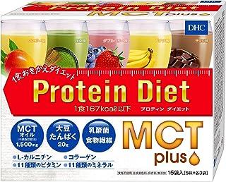 DHCプロティンダイエット MCTプラス 15袋入