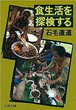 表紙: 食生活を探検する | 石毛 直道