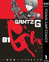 表紙: GANTZ:G 1 (ヤングジャンプコミックスDIGITAL)   イイヅカケイタ