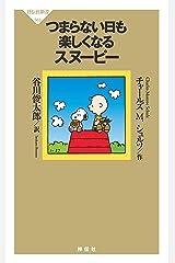 つまらない日も楽しくなるスヌーピー ピーナッツ選集 (祥伝社新書) Kindle版