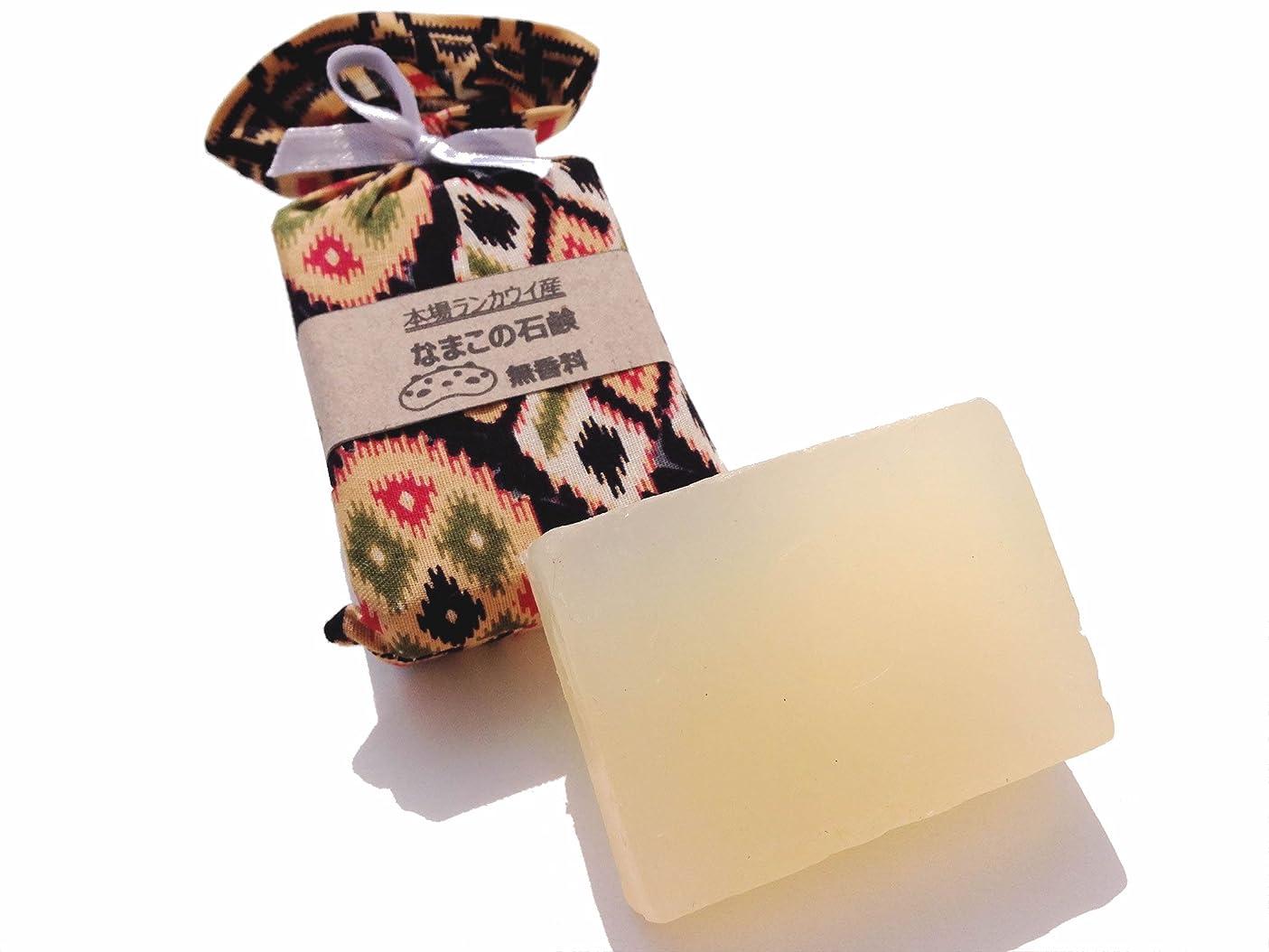 直接はずペルーなまこ石鹸 (ランカウイの伝説 無香料)