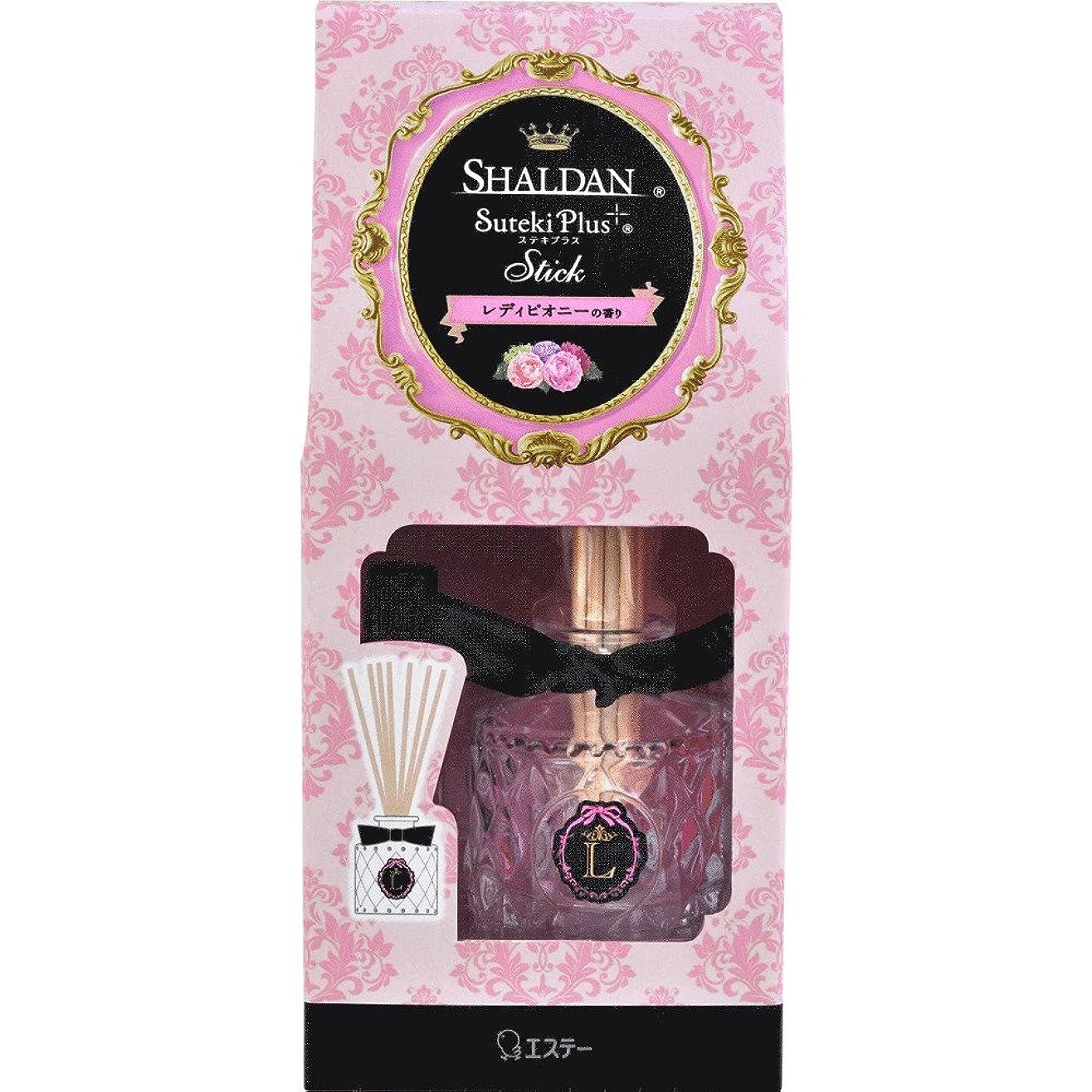 延ばす近代化結果としてシャルダン SHALDAN ステキプラス スティック 消臭芳香剤 部屋用 本体 レディピオニーの香り 45ml