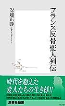 表紙: フランス反骨変人列伝 (集英社新書) | 安達正勝