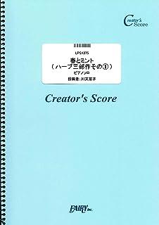 春とミント(ハーブ三部作その1) ピアノソロ譜/川又京子  (LPS1375)[クリエイターズ スコア]
