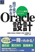 表紙: 絵で見てわかるシステム構築のためのOracle設計 DB Selection | 加藤健