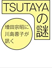表紙: TSUTAYAの謎 | 川島 蓉子
