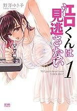 表紙: 江口くんは見逃さない 1 (ゼノンコミックス) | 野澤ゆき子