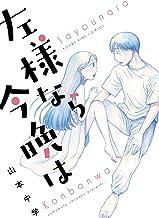 表紙: 左様なら今晩は (ヤングキングコミックス) | 山本中学