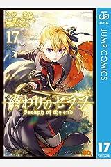 終わりのセラフ 17 (ジャンプコミックスDIGITAL) Kindle版