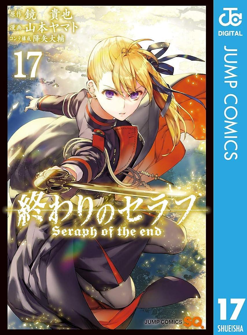 幻想黒板終わりのセラフ 17 (ジャンプコミックスDIGITAL)