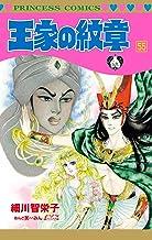表紙: 王家の紋章 55 (プリンセス・コミックス) | 細川智栄子あんど芙~みん