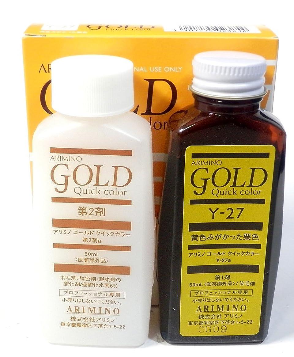 ペン白菜検証アリミノ ARIMINO ゴールド クイックカラー Y-27 白髪染め 新品 黄色みがかった栗色