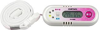 カスタム (CUSTOM) 携帯型熱中症/乾燥指数チェッカー 熱中症指数/乾燥指数切替式 気温/湿度表示 ホワイト HV-600W