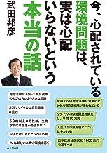 表紙: 今、心配されている環境問題は、実は心配いらないという本当の話 | 武田邦彦