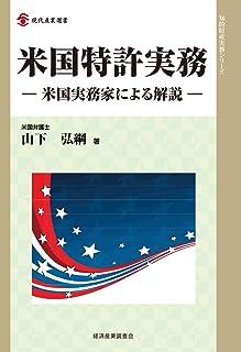 米国特許実務―米国実務家による解説― (現代産業選書―知的財産実務シリーズ)