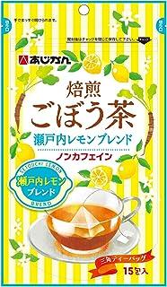 焙煎ごぼう茶瀬戸内レモンブレンド15包 (1包あたり400cc/1袋約6L分)