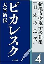 表紙: 猪瀬直樹電子著作集「日本の近代」第4巻 ピカレスク 太宰治伝 | 猪瀬直樹