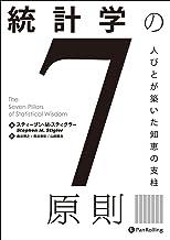 表紙: 統計学の7原則 ──人びとが築いた知恵の支柱 | スティーブン・M・スティグラー
