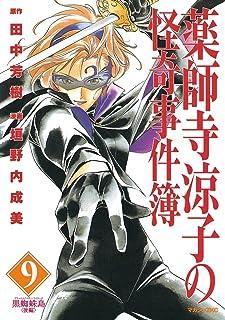 薬師寺涼子の怪奇事件簿(9) (マガジンZコミックス)