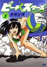 表紙: ビーチスターズ(1) (ヤングサンデーコミックス) | 森尾正博