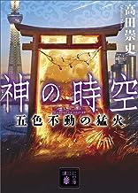 表紙: 神の時空 五色不動の猛火 (講談社文庫) | 高田崇史