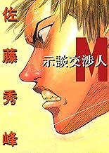表紙: 示談交渉人M   佐藤 秀峰