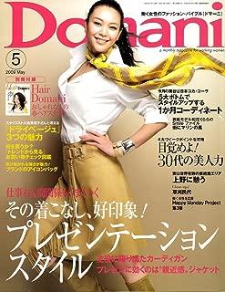 Domani (ドマーニ) 2009年 05月号 [雑誌]