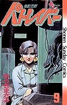表紙: 機動警察パトレイバー(9) (少年サンデーコミックス) | ゆうきまさみ
