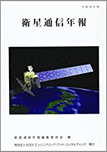 衛星通信年報〈平成18年版〉