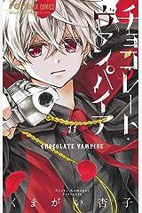 チョコレート・ヴァンパイア(11) (フラワーコミックス) Kindle版