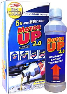 MOTORUP(モーターアップ)2.0エンジントリートメント エンジンオイル添加剤 MU56 MU56 [HTRC3]