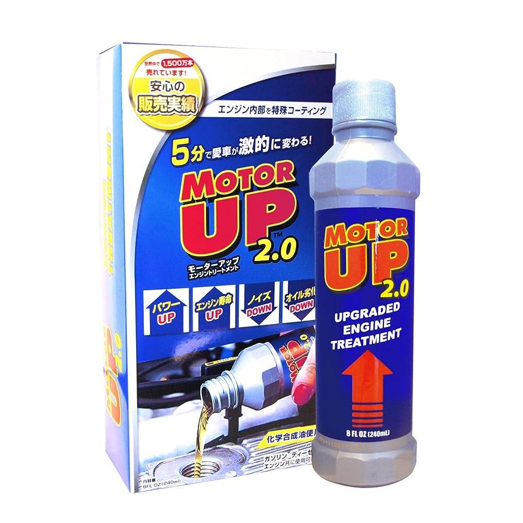 八藤色経歴MOTORUP(モーターアップ)2.0エンジントリートメント エンジンオイル添加剤 MU56 MU56 [HTRC3]