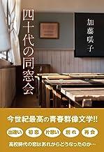 表紙: 四十代の同窓会   加藤咲子