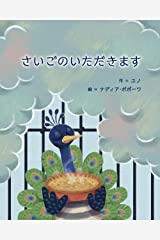 The Last Meal (Japanese Edition) Kindle Edition