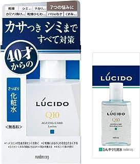 【Amazon.co.jp限定】 LUCIDO(ルシード) ルシード 薬用 トータルケア化粧水 (医薬部外品) 1個+サンプル付(ボディクリーム8g)