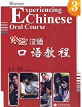 Experiencing Chinese Oral Course 3 (Chinese Edition)